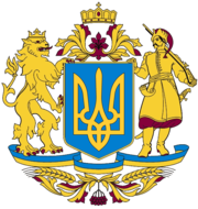 180px-Project_of_the_Large_coat_of_arms_of_Ukraine_(color).png